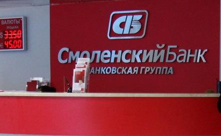 Банк Смоленский