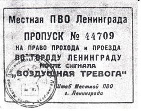 Пропуск ПВО Ленинграда