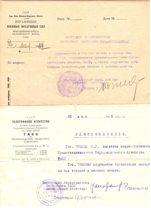 Удостоверение ТАСС Фролова