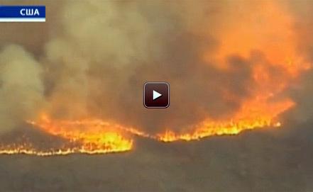 Пожар в Аризоне